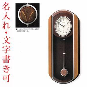 名入れ 時計 文字書き代金込み メロディ 振り子 柱時計 電波時計 4MN408HG06 リズム RHYTHM 壁掛け時計 RHG-M006 取り寄せ品|morimototokeiten