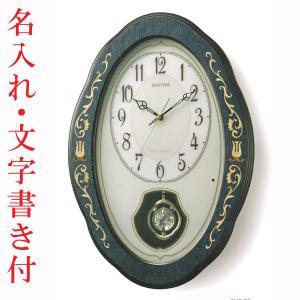 名入れ 時計 文字書き代金込み メロディ 壁掛け時計 電波時計 リズム RHYTHM 掛時計 4MN461HG11 取り寄せ品 代金引換不可|morimototokeiten