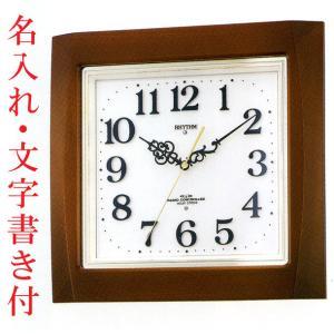 名入れ時計 文字書き代金込み メロディ電波掛時計 リズム RHYTHM 壁掛け時計 4MN468RH06 取り寄せ品|morimototokeiten