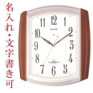 名入れ時計 文字書き代金込み メロディ 壁掛け時計 リズム時計 電波時計 RHYTHM 掛時計 4MN469RH06 取り寄せ品|morimototokeiten