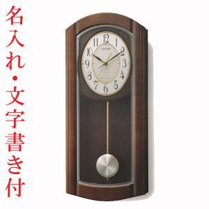 名入れ 時計 文字書き代金込み メロディ 振り子 柱時計 電波時計 リズム RHYTHM 壁掛け時計 4MN475HG06 取り寄せ品|morimototokeiten