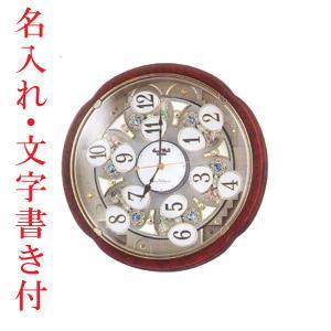 名入れ時計 文字書き代金込み からくり時計 電波時計 壁掛け時計 電波掛時計 4MN480RH23 RHYTHM メロディ 取り寄せ品 代金引換不可|morimototokeiten