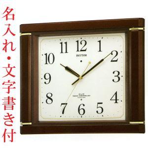 名入れ 時計 文字書き代金込み メロディ電波掛時計 リズム RHYTHM 壁掛け時計 4MN494RH06 取り寄せ品|morimototokeiten