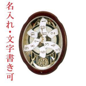 名入れ 時計 文字書き代金込み からくり時計 スモールワールドブルーム電波掛け時計4MN499RH23 取り寄せ品 代金引換不可|morimototokeiten