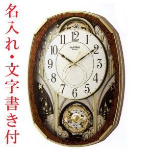 名入れ 時計 文字書き付き からくり時計 メロディ電波時計 壁掛け時計 4MN513RH23 取り寄せ品 代金引換不可|morimototokeiten