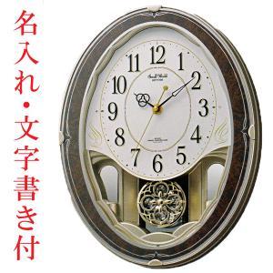 名入れ時計 文字書き付き リズム RHYTHM メロディ 電波時計 スモールワールドハイム  壁掛け時計 4MN520RH23 取り寄せ品|morimototokeiten