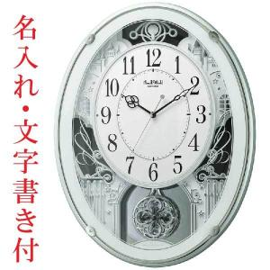 名入れ 時計 文字書き付き メロディ電波時計 壁掛け時計 スモールワールドプラウド 4MN523RH05 掛時計 リズム時計 取り寄せ品|morimototokeiten
