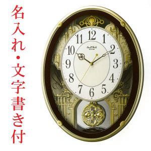 名入れ 時計 文字書き付き メロディ電波時計 壁掛け時計 スモールワールドプラウド 4MN523RH06 掛時計 リズム時計 取り寄せ品|morimototokeiten