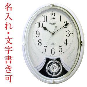 名入れ時計 文字書き付き メロディ電波時計 壁掛け時計 スモールワールドリリィ 4MN528RH03 掛時計 リズム時計 取り寄せ品|morimototokeiten