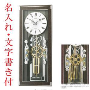 名入れ 時計 文字書き代金込み からくり時計 メロディ 電波時計 壁掛け時計 振り子付 柱時計 ソフィアーレプリモ 4MN535SR23 リズム 取り寄せ品 代金引換不可|morimototokeiten