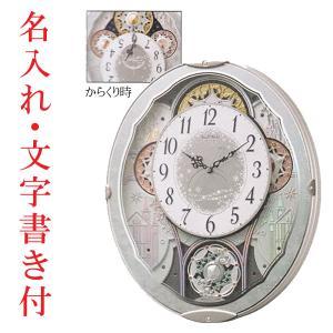 名入れ 時計 文字書き代金込み からくり時計 メロディ 電波時計 スモールワールドビスト 4MN537RH04 リズム RHYTHM 取り寄せ品 代金引換不可|morimototokeiten