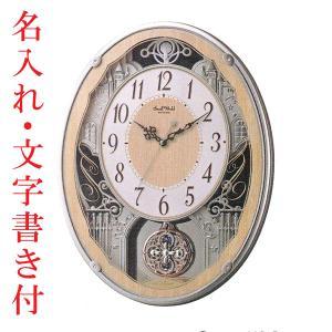 名入れ 時計 文字書き代金込み メロディ電波時計 スモールワールドクラッセ 4MN538RH23 リズム RHYTHM 取り寄せ品 代金引換不可|morimototokeiten