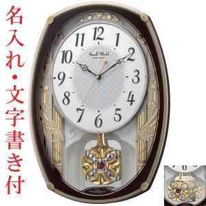 名入れ時計 文字書き代金込み メロディ電波時計 壁掛け時計 4MN540RH06 スモールワールドレジーナ 掛時計 リズム時計 取り寄せ品|morimototokeiten