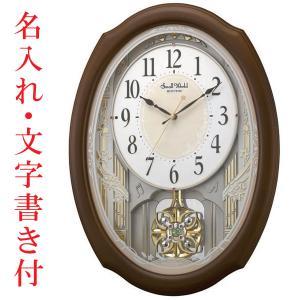 名入れ時計 文字書き代金込み メロディ電波時計 壁掛け時計 4MN541RH06 スモールワールドセレブレ 掛時計 リズム時計 取り寄せ品|morimototokeiten