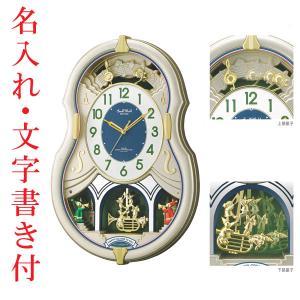 名入れ時計 文字書き代金込み メロディ 電波時計 壁掛け時計 スモールワールドカラーズ 4MN543RH18 掛時計 リズム時計 取り寄せ品|morimototokeiten