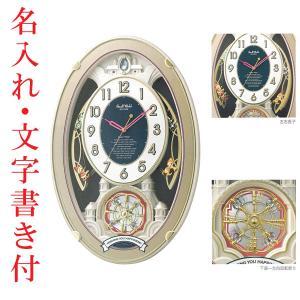 名入れ時計 文字書き代金込み メロディ 電波時計 壁掛け時計 スモールワールドウィッシュ 4MN544RH18 掛時計 リズム時計 取り寄せ品|morimototokeiten