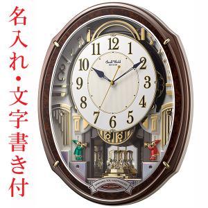 名入れ時計 文字入れ付き からくり時計 メロディ 電波時計 4MN545RH23 スモールワールドアルディ リズム RHYTHM 取り寄せ品|morimototokeiten