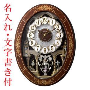 名入れ時計 文字入れ付き からくり時計 メロディ 電波時計 4MN546RH06 スモールワールドレガロ リズム RHYTHM 取り寄せ品|morimototokeiten