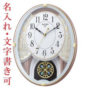 名入れ時計 文字入れ付き メロディ 電波時計 壁掛け時計 スモールワールドエクラ 4MN548RH03 掛時計 リズム時計 取り寄せ品|morimototokeiten