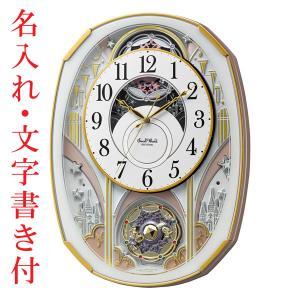 名入れ時計 文字入れ付き からくり時計 メロディ 電波時計 4MN551RH03 スモールワールドノエルS リズム RHYTHM 取り寄せ品|morimototokeiten