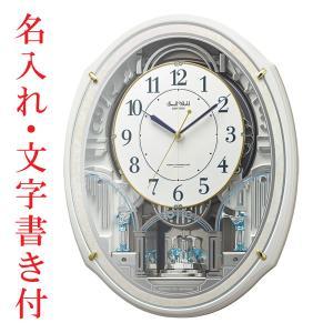 名入れ時計 文字入れ付き からくり時計 メロディ 電波時計 スモールワールドアルディN 4MN553RH03 リズム RHYTHM 取り寄せ品|morimototokeiten