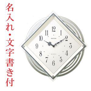 ガラス面へ名入れ 時計 文字書き代金込み 円形振り子付時計 壁掛け時計 4MX405SR03 リズム RHYTHM 裏面への文字入れ不可 取り寄せ品 morimototokeiten