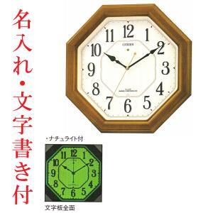名入れ時計 文字書き代金込み 電波時計 シチズン 壁掛け時計 蓄光塗料 掛時計ネムリーナ 4MY645-006 取り寄せ品 代金引換不可|morimototokeiten