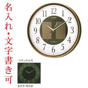 裏面のみ 名入れ 時計 文字書き込み 掛時計 シチズン ソーラー電波時計 壁掛け時計 エコライフM807 かけ時計 4MY807-023 取り寄せ品 代金引換不可|morimototokeiten