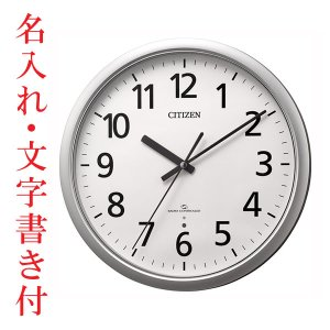 裏面のみ名入れ時計 文字書き込み 壁掛け時計 電波時計 スリーウェイブ 4MY853-019 掛時計 シチズン 取り寄せ品|morimototokeiten