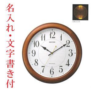 名入れ時計 文字書き代金込み 壁掛け時計 暗くなると文字板が光る 電波時計 4MYA25SR06|morimototokeiten
