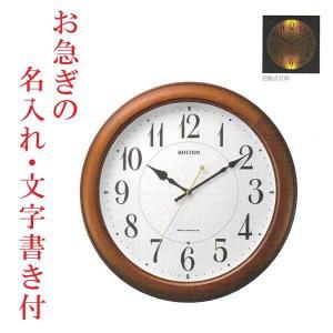 お急ぎ便 名入れ時計 文字書き代金込み 壁掛け時計 暗くなると文字板が光る 電波時計 4MYA25SR06 代金引換不可|morimototokeiten