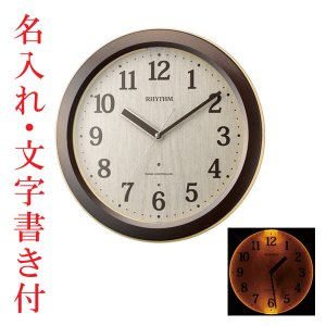 名入れ時計 文字書き込み 電波時計 4MYA33SR06 暗くなるとライトが点灯 音の静かな壁掛け時計 リズム時計 RHYTHM 取り寄せ品|morimototokeiten