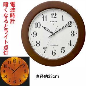 暗くなると文字板が光る シチズン 電波時計 CITIZEN 壁掛け時計 4MYA35-006 文字入れ対応、有料 取り寄せ品|morimototokeiten