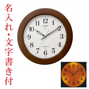 名入れ時計 文字書き込み 暗くなると文字板が光る シチズン 電波時計 CITIZEN 壁掛け時計 4MYA35-006 取り寄せ品|morimototokeiten