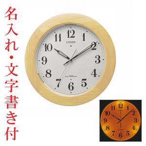名入れ時計 文字書き込み 暗くなると文字板が光る シチズン 電波時計 CITIZEN 壁掛け時計 4MYA35-007 取り寄せ品|morimototokeiten