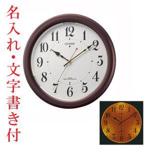 名入れ時計 文字書き込み 暗くなると文字板が光る シチズン 電波時計 CITIZEN 壁掛け時計 4MYA36-006 取り寄せ品|morimototokeiten