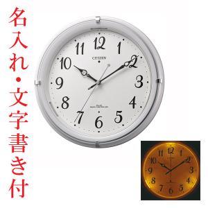 名入れ時計 文字書き込み 暗くなると文字板が光る シチズン 電波時計 CITIZEN 壁掛け時計 4MYA37-003 取り寄せ品|morimototokeiten