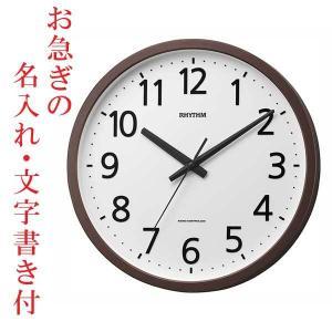 お急ぎ便 名入れ時計 文字書き代金込み 壁掛け時計 電波時計 4MYA38SR06 ステップ秒針 代金引換不可|morimototokeiten