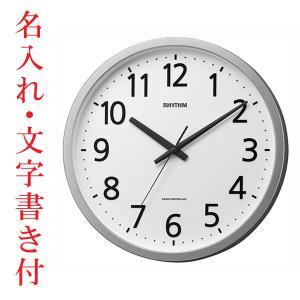 お急ぎ便 名入れ時計 文字書き代金込み 壁掛け時計 電波時計 4MYA38SR19 ステップ秒針 代金引換不可|morimototokeiten