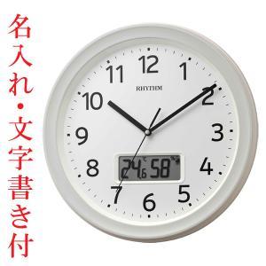 名入れ時計 文字入れ付き 壁掛け時計 温度湿度 カレンダー付 電波時計 8FYA02SR03 取り寄せ品|morimototokeiten