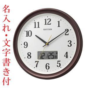 名入れ時計 文字入れ付き 壁掛け時計 温度湿度 カレンダー付 電波時計 8FYA02SR06 取り寄せ品|morimototokeiten