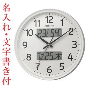 名入れ時計 文字入れ付き 壁掛け時計 温度湿度 カレンダー付 電波時計 8FYA03SR03 取り寄せ品|morimototokeiten