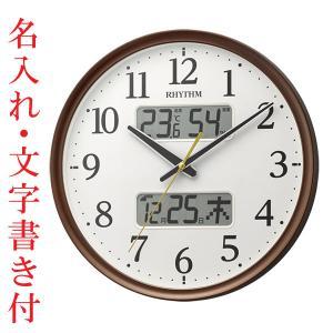 名入れ時計 文字入れ付き 壁掛け時計 温度湿度 カレンダー付 電波時計 8FYA03SR06 取り寄せ品|morimototokeiten