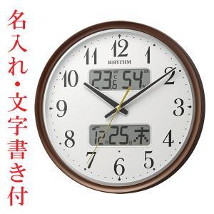 名入れ時計 文字入れ付き 壁掛け時計 ライト付 温度湿度 カレンダー付 電波時計 8FYA04SR06 取り寄せ品|morimototokeiten