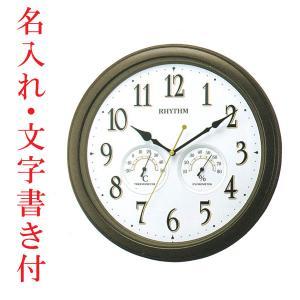 名入れ 時計 文字書き代金込み 壁掛け時計 8MGA37SR06 温度湿度付 掛時計 リズム時計 RHYTHM 連続秒針 スイープ 取り寄せ品|morimototokeiten