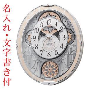 名入れ時計 文字入れ付き からくり時計 メロディ 電波時計 スモールワールドノエルNS 8MN407RH03 リズム RHYTHM 取り寄せ品|morimototokeiten