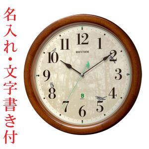 名入れ時計 文字入れ付き メロディ電波時計 四季の野鳥 報時 壁掛け時計 8MN408SR06 掛時計 リズム時計 取り寄せ品|morimototokeiten