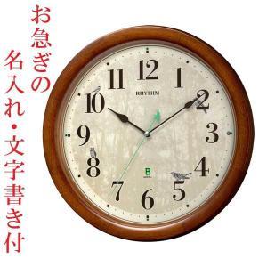 お急ぎ便 名入れ時計 文字入れ付き メロディ電波時計 四季の野鳥 報時 壁掛け時計 8MN408SR06 掛時計 リズム時計|morimototokeiten