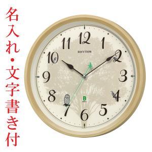 名入れ時計 文字入れ付き メロディ電波時計 四季の野鳥 報時 壁掛け時計 8MN409SR06 掛時計 リズム時計 取り寄せ品|morimototokeiten