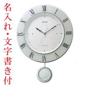 名入れ時計 文字書き代金込み 振り子付時計 壁掛け時計 電波時計 8MX402SR03 リズム RHYTHM 取り寄せ品 morimototokeiten